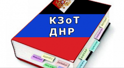 КЗоТ ДНР и ЛНР.