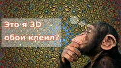 Видео - Подбор рисунка на 3D обоях.