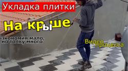 Видео - Укладка плитки на крыше дома.