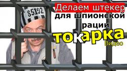 Видео - Самодельный штекер для шпионской рации.
