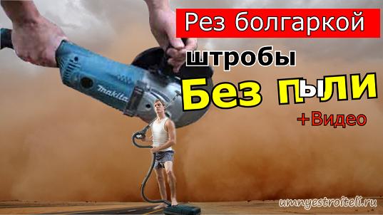 Как сделать штробу болгаркой фото 651