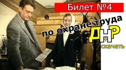 Экзаменационный билет №4 по Охране труда. ГП Донецкий ЭТЦ