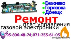 https://www.umnyestroiteli.ru/uploads/posts/2017-12/1514188140_remont-plat-upravleniya-enakievogorlovkadoneck.png