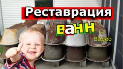 Реставрация ванн Донецк, Енакиево, Горловка