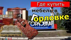 Мебель Горловка