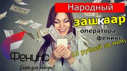 Звоним с Феникса на МТС Vodafone за 10 рублей минута.