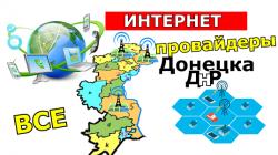 Интернет провайдеры Донецка ДНР.