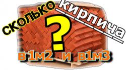 Сколько кирпича нужно на куб бетона