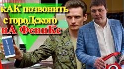 Как позвонить с городского на Феникс ДНР.