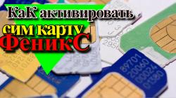 Как активировать сим карту Феникс ДНР.