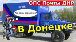 Отделения почты ДНР в Донецке