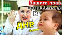 Защита прав потребителей ДНР.