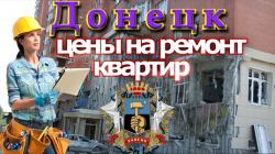 Донецк ремонт квартир цены