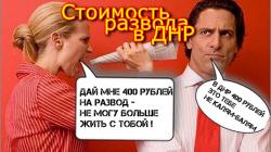 Сколько стоит развод в ДНР.