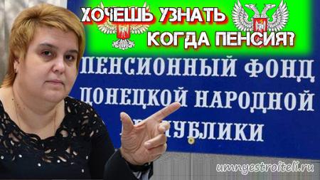 За какое число выдают пенсию в ДНР.