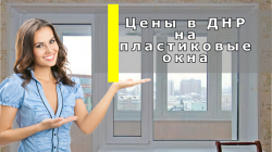 Пластиковые окна в ДНР