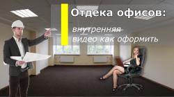 Отделка офисов.