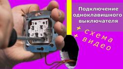 Подключение одноклавищного выключателя.