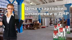 цена стартовой шпаклёвки в ДНР