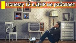 Цифровое телевидение т2 в ДНР не работает.