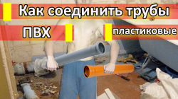 Как соединить канализационные трубы