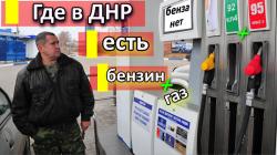 Где в ДНР есть бензин и газ.