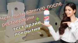 Чем мыть ванную после реставрации акрилом