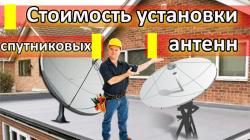 Стоимость установки спутниковой антенны в ДНР.