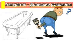 Реставрация ванн в Донецке