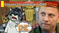 Справка о доходах ДНР. Скачать бланк для получения помощи от государства.