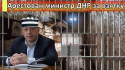 Арестован министр транспорта ДНР.