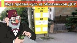 Почему в ДНР с пунктов обменов пропал курс валют.