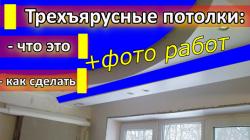 Трёхъярусные потолки