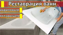 Реставрация ванн акриловым вкладышем