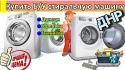 Купить бу стиральную машину в ДНР