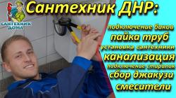 Сантехник ДНР.