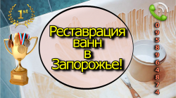 Реставрация ванн в Запорожье.