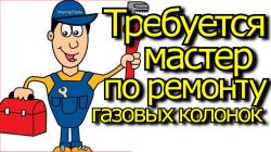 Вакансия — Донецк. Требуется мастер по ремонту газовых котлов и колонок.