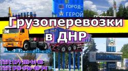 Грузоперевозки по ДНР