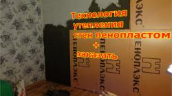Технология стен пенопластом