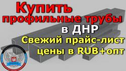 Купить профильные трубы в ДНР