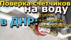 Поверка счётчиков на воду в ДНР