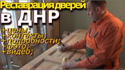 Реставрация дверей в ДНР