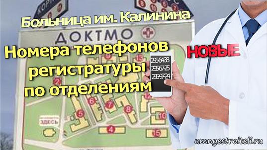 больница калинина гинекология донецк