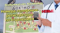 Больница Калинина Донецк регистратура телефон.