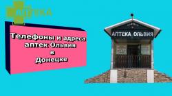 Аптека Ольвия Донецк - КОНТАКТЫ и ТОВАРЫ.