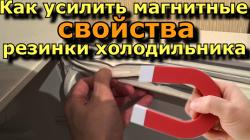 Как усилить магнитные свойства резинки холодильника