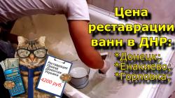Реставрация ванн цена.