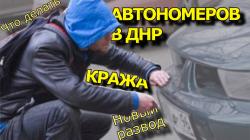 Новый развод в ДНР со снятием номеров с автомобиля.