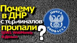В ДНР на терминалах пропала возможность пополнить ЯД, QIWI, WebMoney.